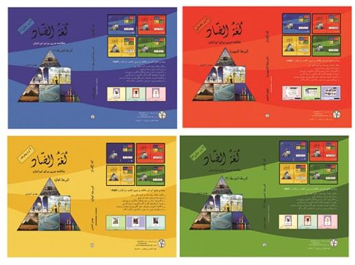 کتاب آموزش مکالمه عربی در خانه مجموعه لغة الضاد