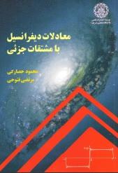 کتاب معادلات دیفرانسیل با مشتقات جزئی