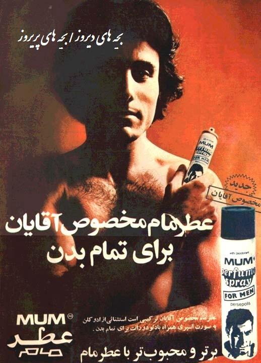 تبلیغ قدیمی عطر مام مخصوص اقایان قبل ازانقلاب