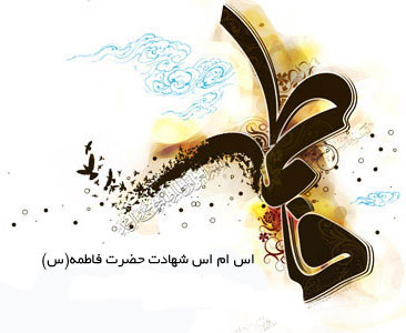 http://s2.picofile.com/file/7725180321/sms_fatemiye.jpg