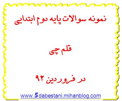 نمونه سوالات علوم، ریاضی و فارسی پایه دوم ابتدایی قلم چی در فروردین 92