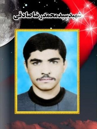 زندگینامه شهید سیدمحمد رضا صادقی نیاکی