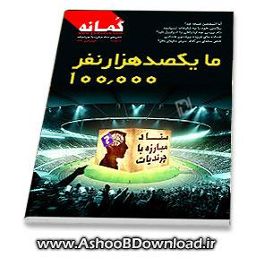 مجله گمانه - نشریه ستاد مبارزه با چرندیات | آشوب دانلود