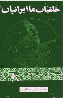 دانلود کتاب خَلقیات ما ایرانیان نوشته محمدعلی جمالزاده   www.zerobook.lxb.ir  << صفربوک >>