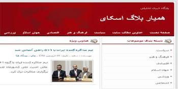 قالب خبری بلاگ اسکای نسخه 1