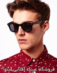 خرید عینک آفتابی ویفری