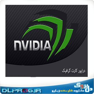دانلود درایور کارت های گرافیک جیفورس, Nvidia GeForce 320.18 WHQL