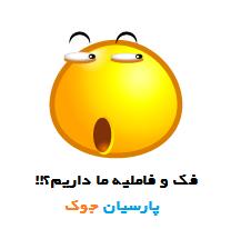 http://s2.picofile.com/file/7776602896/fakofamile_darim.png