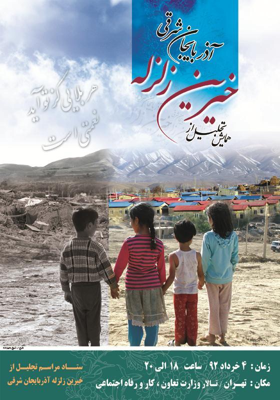 ۷۰۰ خیر بازسازی مناطق زلزله زده آذربایجان تجلیل می شوند