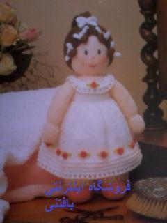 عروسک بافتنی سوزی