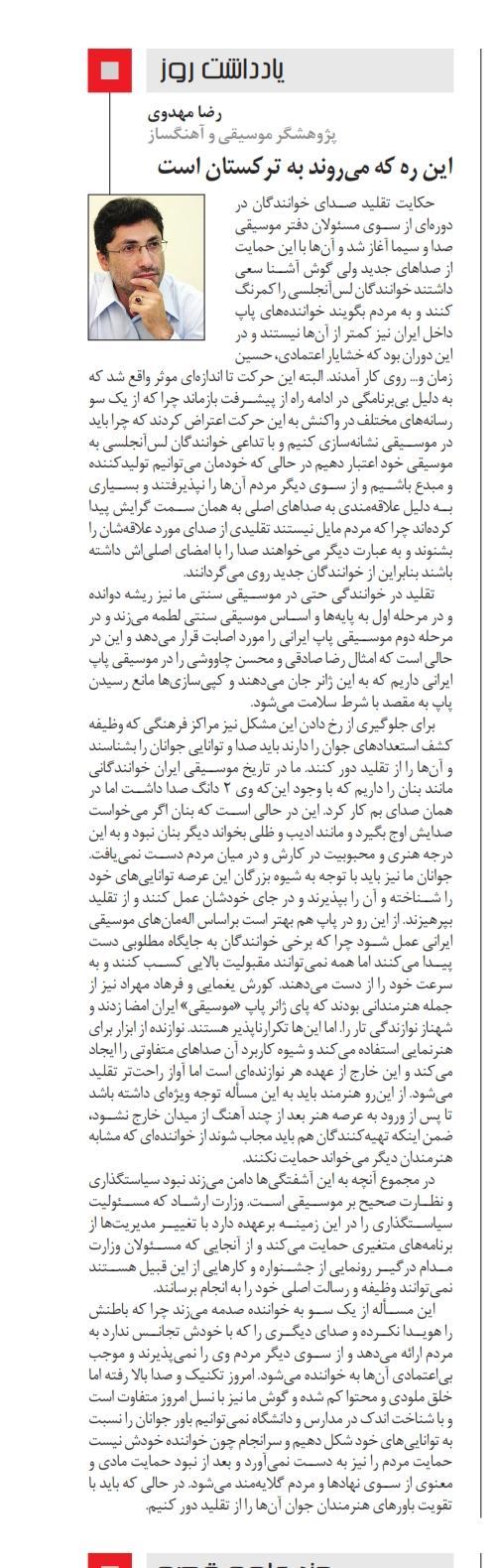 صحبت های رضا مهدوی