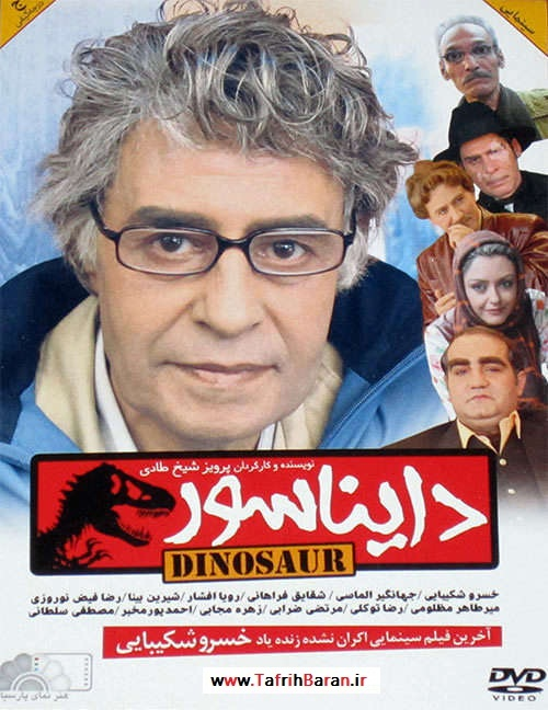 دانلود فیلم زیبای دایناسور خسرو شکیبایی