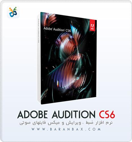 دانلود Adobe Audition CS6 ضبط ، ویرایش و میکس فایل های صوتی