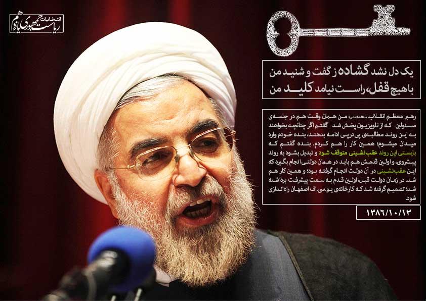 پوستر کلید حسن روحانی!