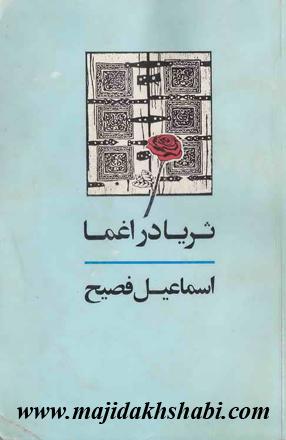 کتابخانه:دانلود کتاب ثریا در اغما