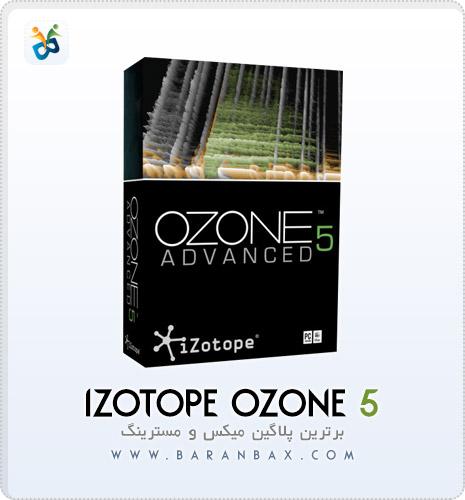 دانلود iZotope Ozone 5 قویترین پلاگین مسترینگ موزیک