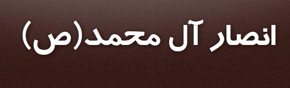 انصار آل محمدص