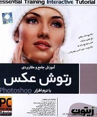 رتوش عکس در فتوشاپ ، خرید آموزش رتوش عکس