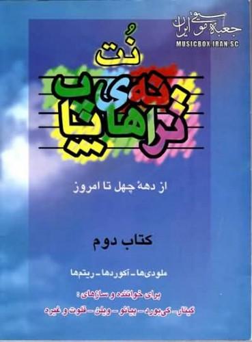 دانلود ملودی ترانه های ایرانی