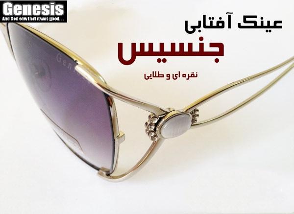 خرید عینک آفتابی ارزان زنانه