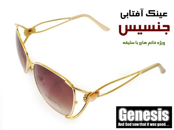 خرید عینک زنانه جنسیس