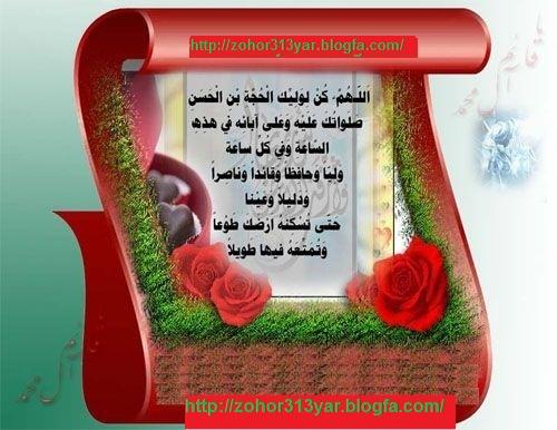 http://s2.picofile.com/file/7787794622/تابلو_وبلاگ_بزرگ_یاران_امام_زمان_عج.jpg