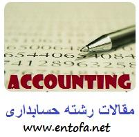 مقالات رشته حسابداری