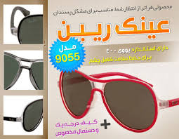 خرید عینک آفتابی 9055rayban
