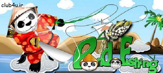 بازی آندرویید pandafishing