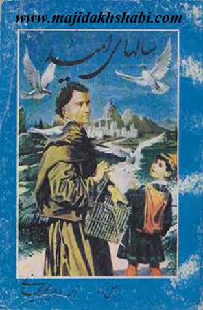 کتابخانه:دانلود کتاب سالهای امید