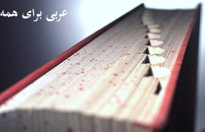 دانلود دیکشنری فارسی به عربی  دیکشنری الواعد معجم قاموس فرهنگ لغت