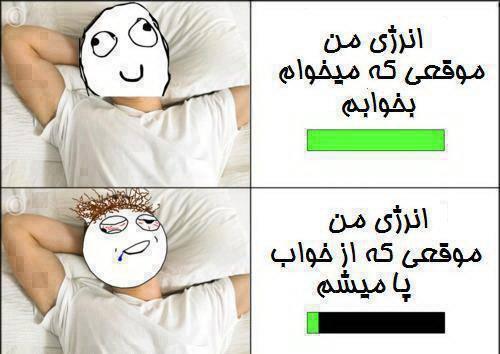 ترول خوابیدن