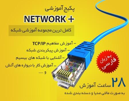 فروش اینترنتی پستی آموزش شبکه