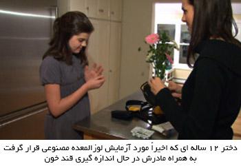 آزمایش لوزالمعده مصنوعی بر روی یک دختر 12 ساله