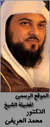الموقع الرسمي لفضيلة الشيخ الدكتور محمد العريفي