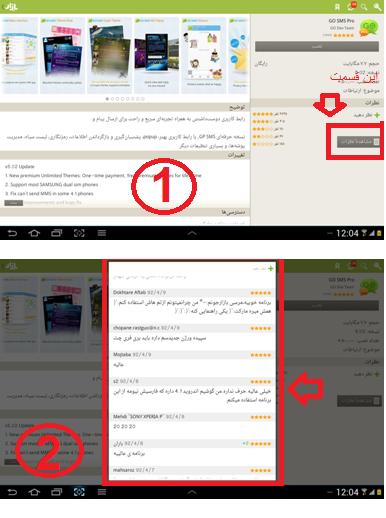 Screenshot_2013_03_02_12_04_38.png