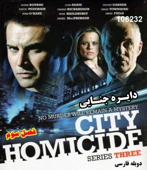 خرید سریال دایره جنایی (فصل سوم) -دوبله فارسی (صداوسیما)