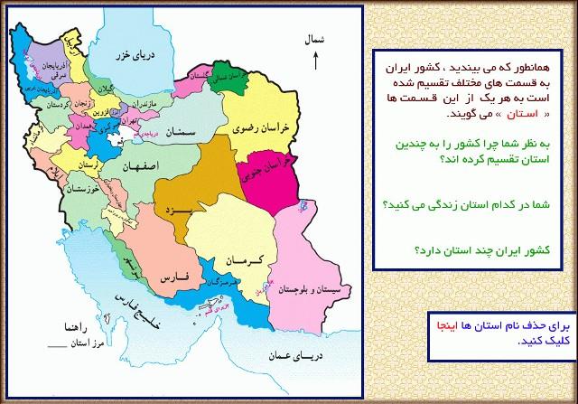 H1 3  نرم افزار تقسیمات کشور ایران