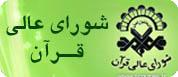 شورای عالی قرآن کریم