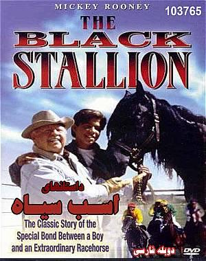 سریال داستانهای اسب سیاه (دوبله فارسی)