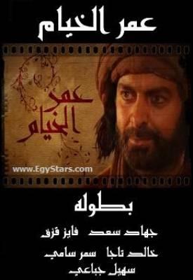 خرید سریال عمر خیام
