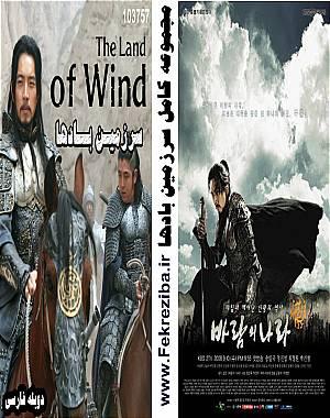 سریال سرزمین بادها