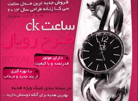 ساعت مچي دخترانه ck طرح رویال 2013