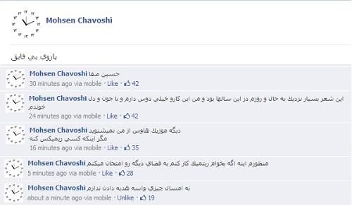 صحبت های محسن