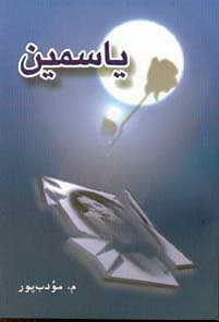 قصه شب: ياسمين 45