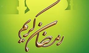 http://s2.picofile.com/file/7838670856/sms_ramadan.jpg