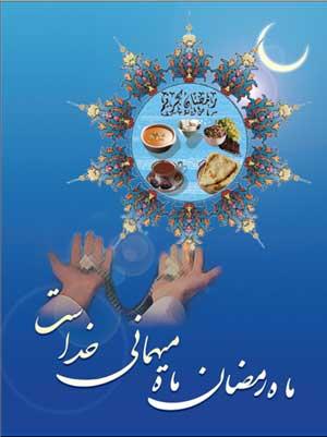 نتیجه تصویری برای حلول ماه مبارک رمضان