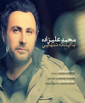 دانلود آهنگ با اینکه تنهایی محمد علیزاده