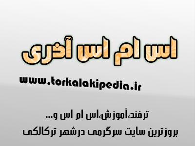 جوک و اس ام اس به زبان شیرین آذربایجانی