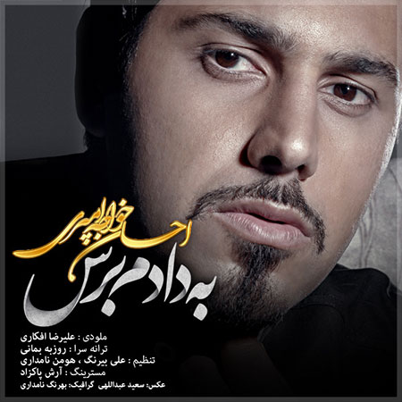 http://s2.picofile.com/file/7842598709/Ehsan_Khaje_Amiri.jpg